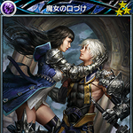 Mobius Witch's Kiss.png