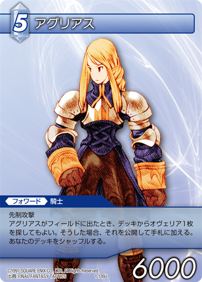 Final Fantasy Trading Card Game cards/Aqua