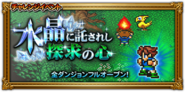 FFRK unknow event 108