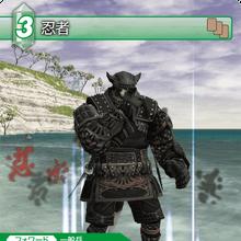 Ninja XI TCG.png