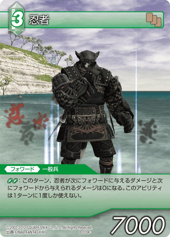 Ninja (Final Fantasy XI)