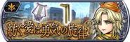 Edward Event banner JP from DFFOO