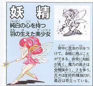 FFLII Fairy