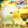 TFFAC Song Icon FFVII- Gold Saucer (JP)