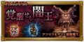 FFRK The Shadow Stirs JP