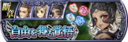 Fran Lost Chapter banner JP from DFFOO