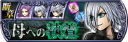 Kadaj Lost Chapter banner JP from DFFOO