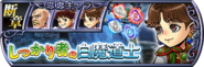 Porom Lost Chapter banner JP from DFFOO