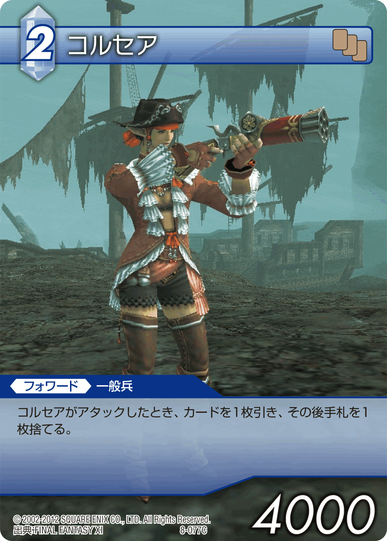 Corsair (Final Fantasy XI)