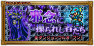 FFRK unknow event 127