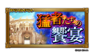 FFRK unknow event 144