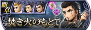 Gladiolus Lost Chapter banner JP from DFFOO