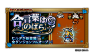 FFRK unknow event 137