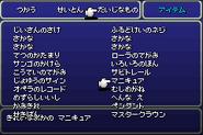 FFVI Advance JPN rare items
