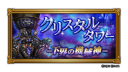 FFRK unknow event 149
