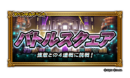FFRK unknow event 212