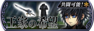 Noctis Event banner JP from DFFOO