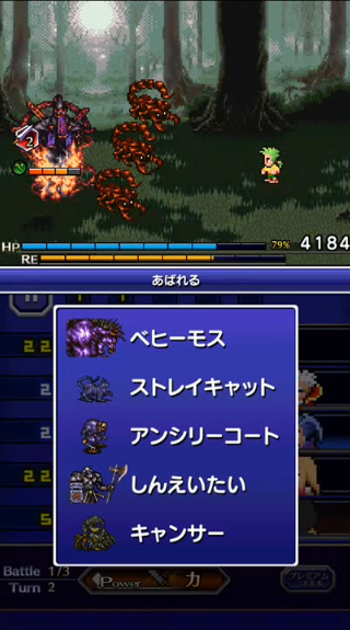 Rage (Final Fantasy VI command)