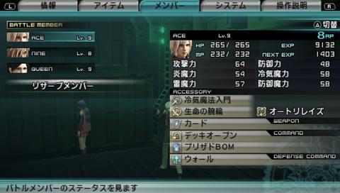 Final Fantasy Type-0 stats