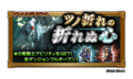 FFRK unknow event 202