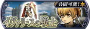 Ramza Event banner JP from DFFOO