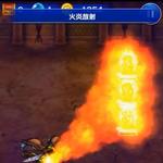 FFRK Flamethrower.png