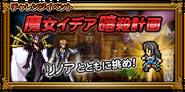 FFRK To Slay a Sorceress JP