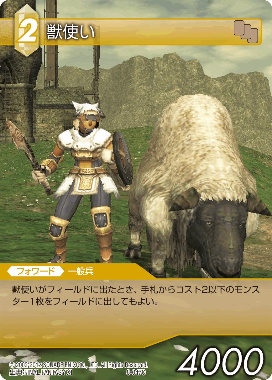Beastmaster (Final Fantasy XI)