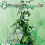 CounterfeitYouth TCG.png