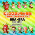TFFAC Song Icon BRAFF2- Battle at the Big Bridge (FFV) (JP)