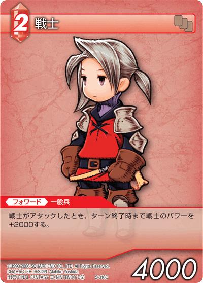 Warrior (job)