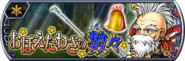 Strago Event banner JP from DFFOO