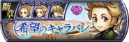 Ciaran Lost Chapter banner JP from DFFOO