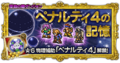 FFRK Quadruple Foul Record Nightmare JP