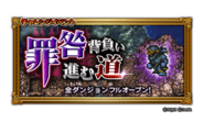 FFRK unknow event 175