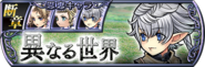 Alisaie Lost Chapter banner JP from DFFOO