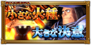 FFRK The Spark Before the Fire JP
