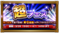 FFRK unknow event 19