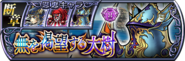 Exdeath Lost Chapter banner JP from DFFOO