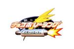 チョコボレーシング 〜幻界へのロード〜