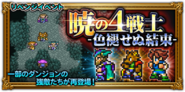 FFRK unknow event 165