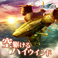 TFFAC Song Icon FFVII- Highwind Takes to the Sky (JP)