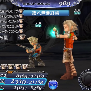 DFFOO Ruin Impendent.png
