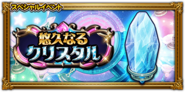 FFRK unknow event 73