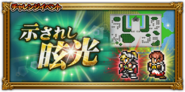 FFRK unknow event 82