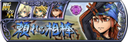 Keiss Lost Chapter banner JP from DFFOO