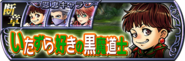 Palom Lost Chapter banner JP from DFFOO