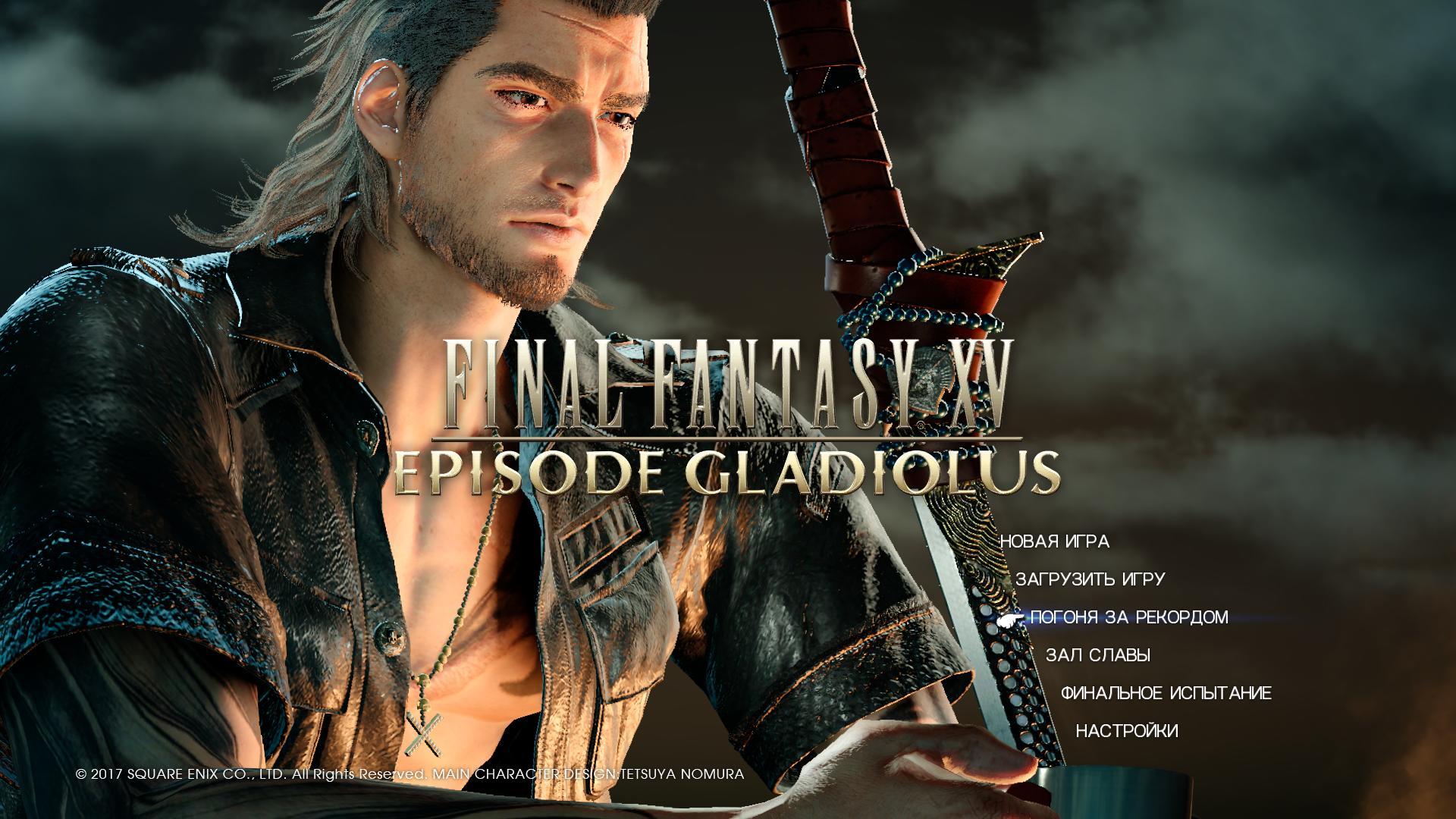 Final Fantasy XV: Эпизод Гладиолус