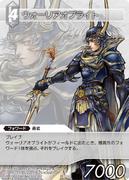 Pr-010 Warrior of Light
