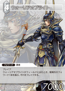 Pr-010 Warrior of Light